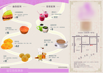 奶茶三折页设计