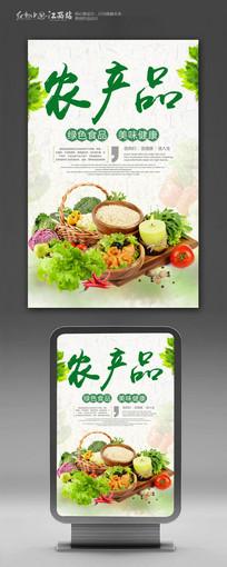 农产品绿色健康促销海报