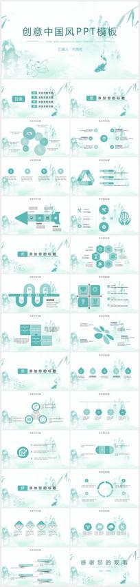 青山绿水创意中国风PPT模板