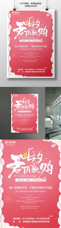 七夕情人节促销特价海报