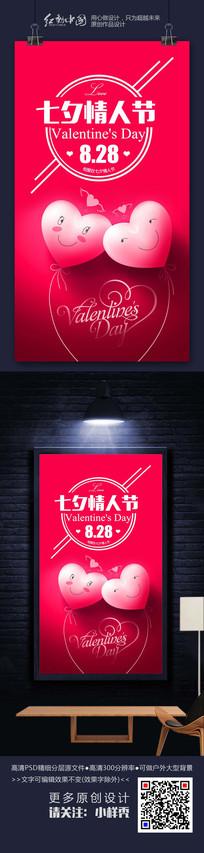 七夕情人节节日创意最新海报