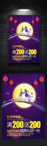 七夕情人节宣传海报