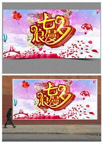 七夕宣传海报模板下载