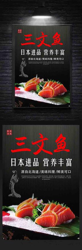 日式料理刺身美食海报