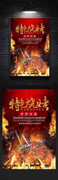 烧烤店宣传促销海报