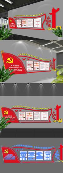 社区党建文化墙设设计