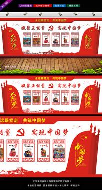 矢量国旗党旗中国梦展板布置墙