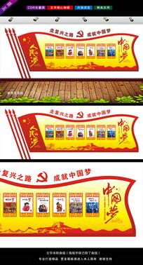 矢量国旗形状中国梦文化墙