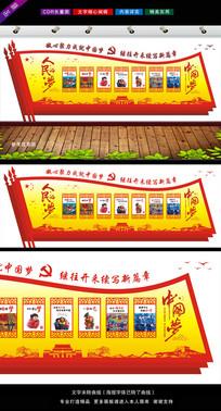 矢量图中国梦文化墙布置图