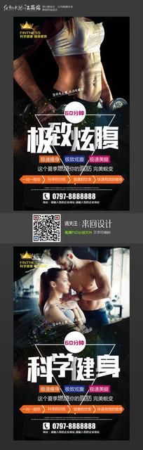 时尚大气全民健身海报设计