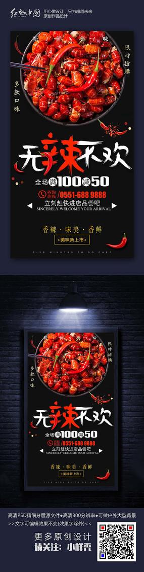 时尚美味小龙虾宣传海报 PSD