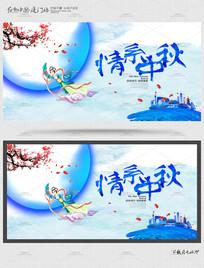 水彩创意情系中秋节海报设计