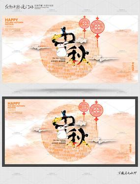 水彩共赏中秋海报设计