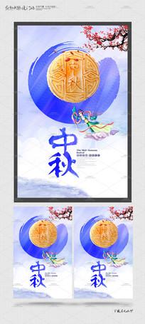 水彩中秋海报设计  PSD