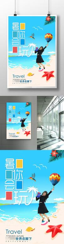 暑你会玩夏日旅游海报模板
