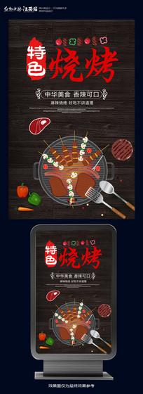 特色烧烤海报设计