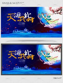 天涯共此时中秋节背景设计