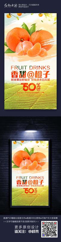 香甜橙子精美水果店海报
