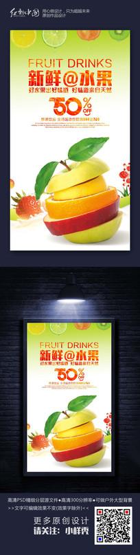 新鲜水果精品最新水果店海报