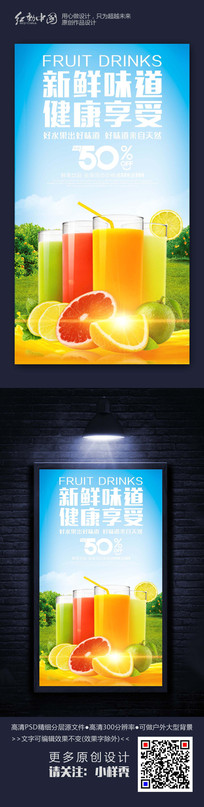 新鲜味道健康享受饮品海报