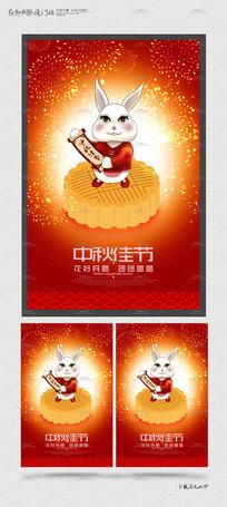 喜庆创意中秋佳节宣传海报设计