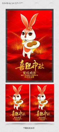 喜迎中秋中秋节海报设计