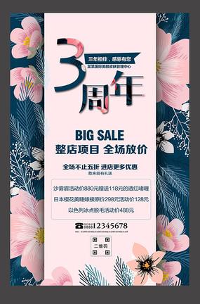 韩国印象活动背景海报 整形医院展板设计素材 花朵美容整形医院展板设图片