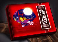 臻美悦礼分层月饼盒 PSD