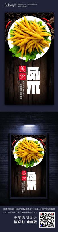 中国风凤爪美食餐饮文化海报
