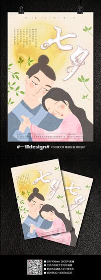 中国风七夕情人节宣传海报