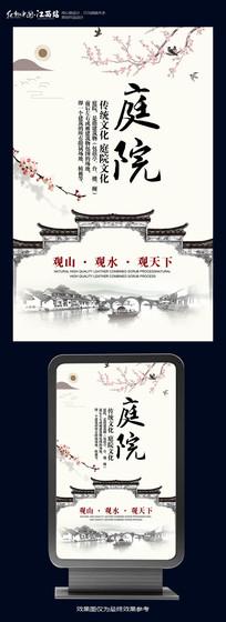 中国风庭院房地产创意海报
