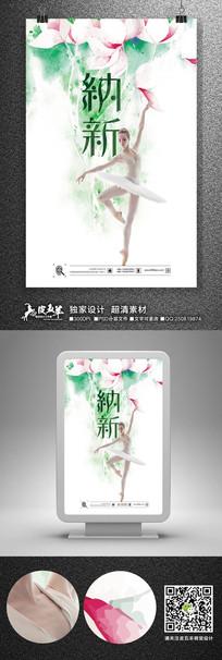 中国风舞蹈社纳新创意海报