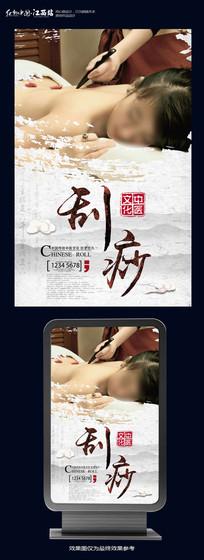 中国风中医养生刮痧养生海报