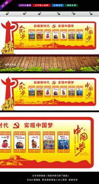 中国梦文化墙效果图