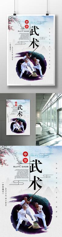 中华武术功夫海报设计模板