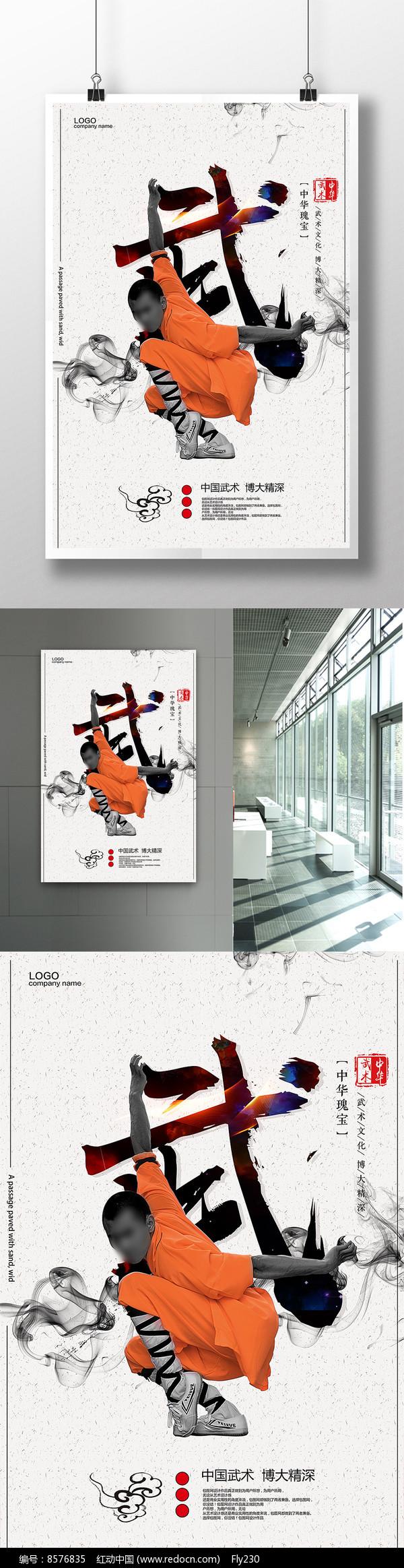 中华武术文化海报模板图片