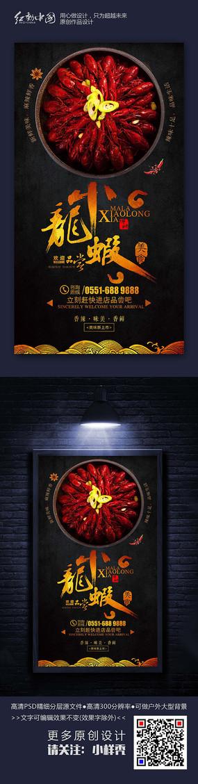 最新时尚麻辣小龙虾美食海报 PSD