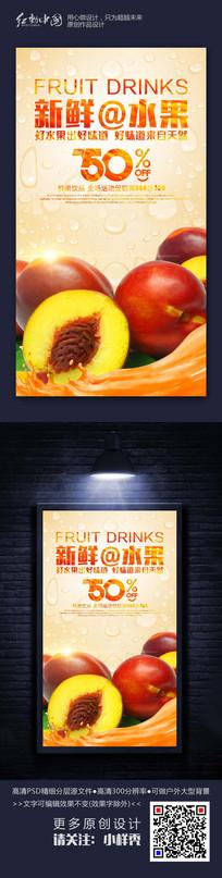 最新时尚水果店水果海报