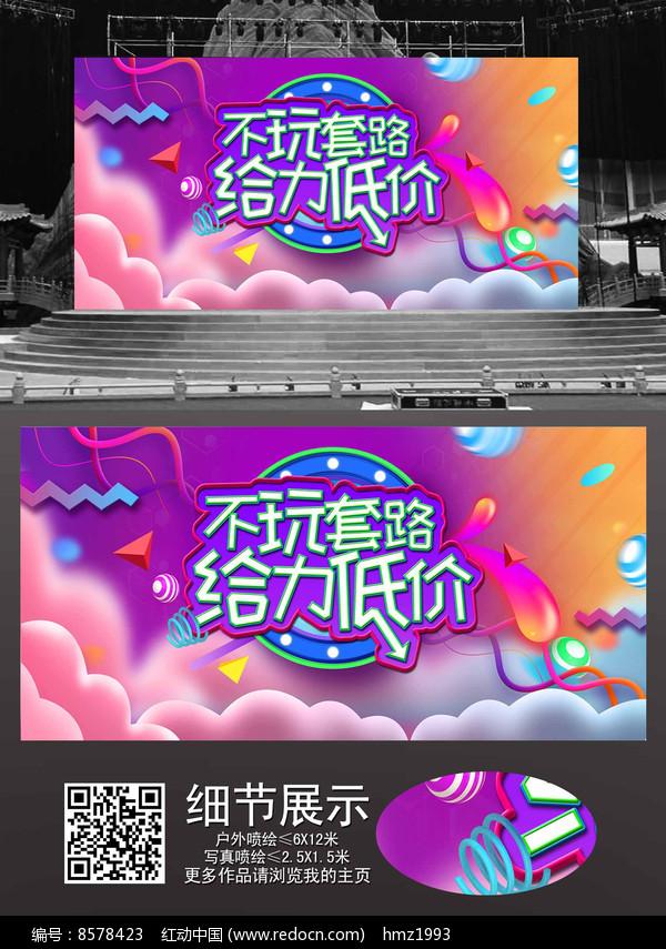 彩色促销背景板图片