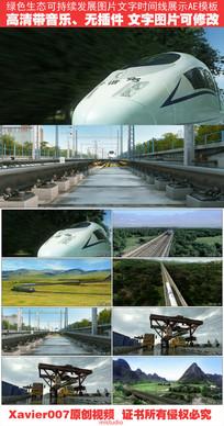 城市交通高速列车和谐号视频