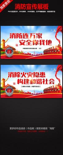 大气红色消防员消防安全宣传栏