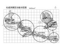 化成洞景区功能分区图