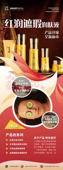 化妝品宣傳銷售易拉寶設計