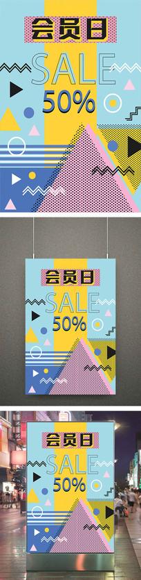 会员日大促销商场促销海报设计