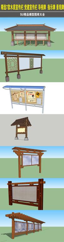 精选7款木制宣传栏广告牌
