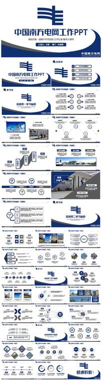 框架完整中国南方电网PPT
