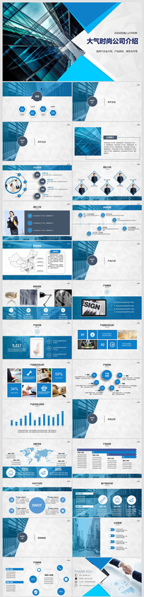 蓝色清新企业宣传PPT模板