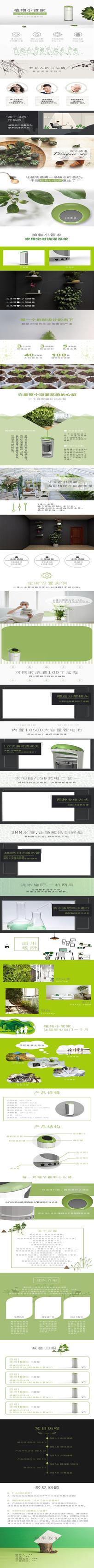 绿色植物详情页设计 PSD