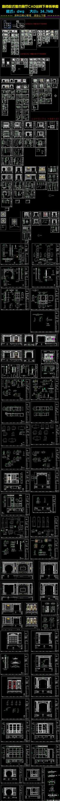 欧式整木展厅CAD出样拆单 dwg