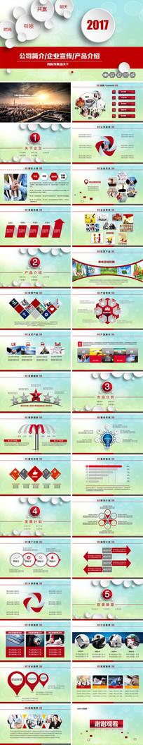 企业文化宣传产品PPT模板